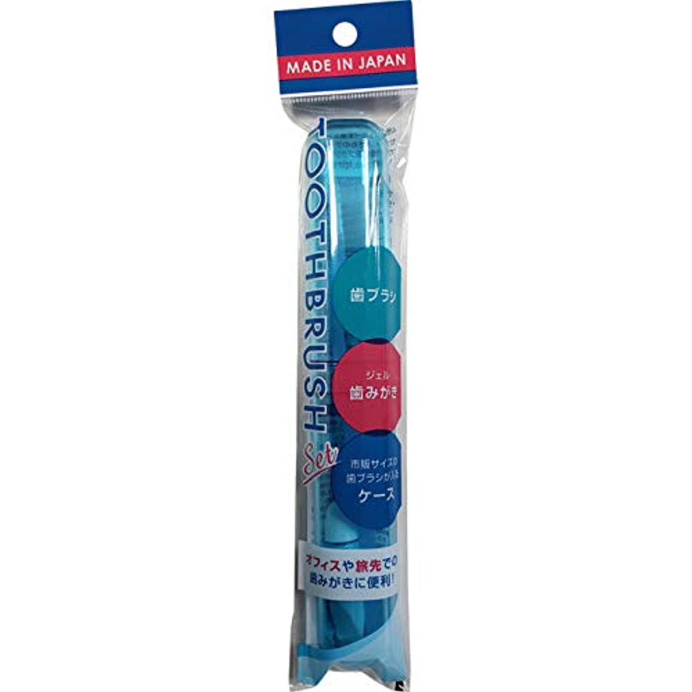 ホームぬるい思い出【8個セット】歯ブラシ&ジェル歯みがきケースセット