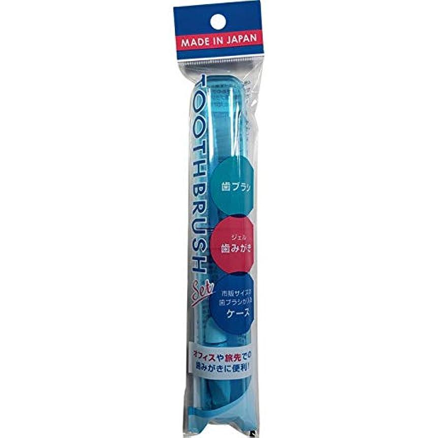 仮定、想定。推測シエスタユニークな【4個セット】歯ブラシ&ジェル歯みがきケースセット
