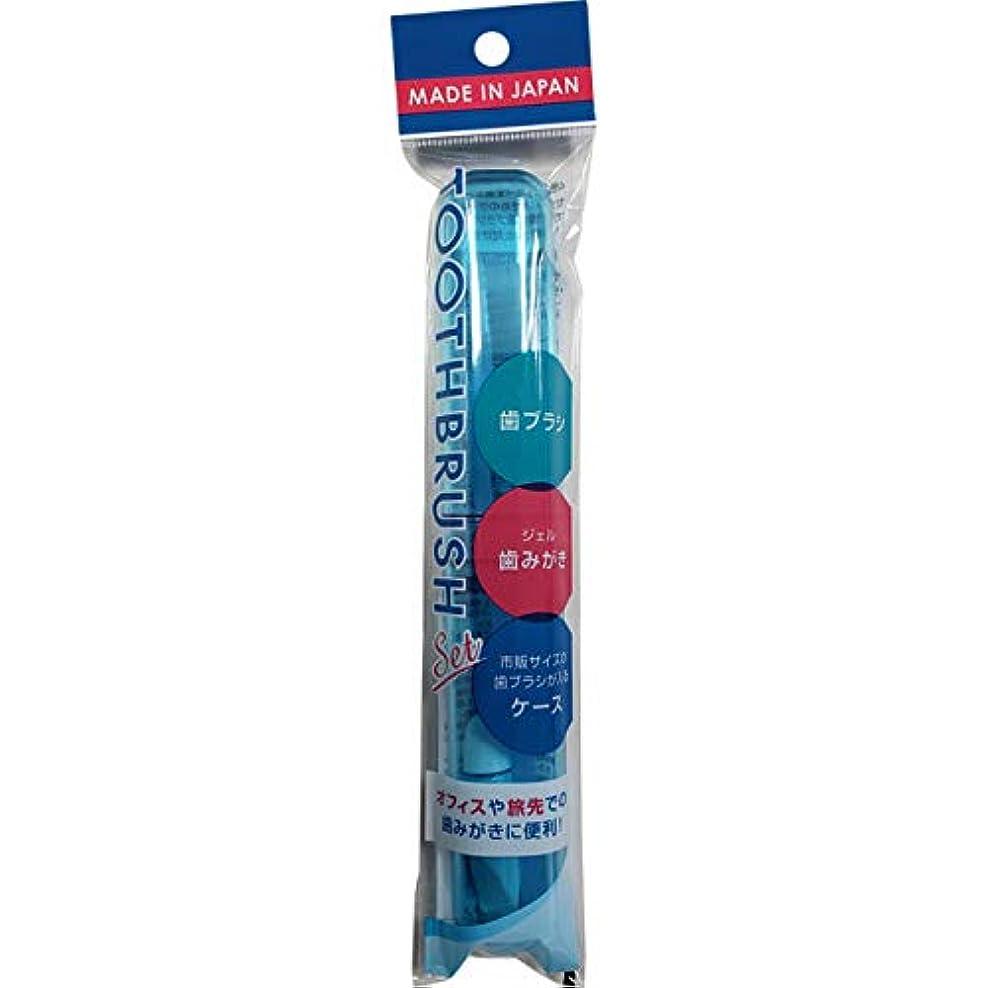 我慢するアプト陸軍歯ブラシ&ジェル歯みがきケースセット
