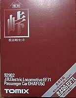 92902 惜別板谷峠セット(EF71+オハフ50×2)