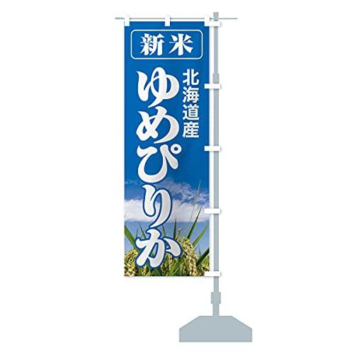 新米・北海道産・ゆめぴりか のぼり旗 サイズ選べます(ハーフ30x90cm 右チチ)