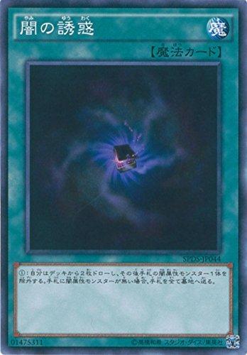 遊戯王カード SPDS-JP044 闇の誘惑 ノーマル 遊☆戯☆王ARC-V [デステニー・ソルジャーズ]