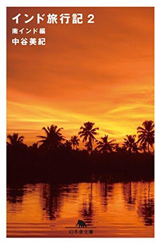 インド旅行記2 南インド編 (幻冬舎文庫)