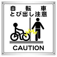 1枚から 自転車とび出し注意 横26.4cm×高さ26.6cm 防水野外用 警告サインボード
