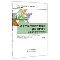 Study on the Evolution of Rural Tourism Community Based on Spatial PerspectiveTaking Q Village and Y Village in Shanghai Suburb as an Example(Chinese Edition)