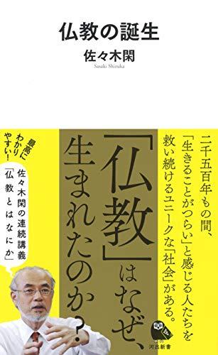 仏教の誕生 (河出新書 23)