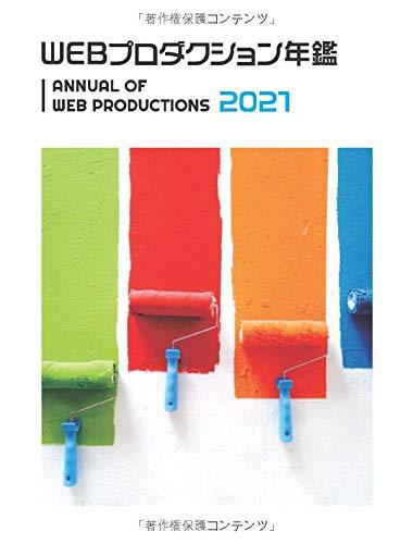 WEBプロダクション年鑑 2021 (alpha books)の詳細を見る