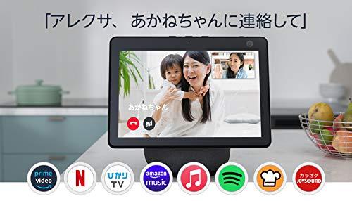 【新型】Echo Show 10 (エコーショー10) 第3世代 - モーション機能付きスマートディスプレイ with Alexa、チャコール