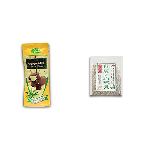 [2点セット] フリーズドライ チョコレートバナナ(50g) ・手造り 飛騨の山椒塩(40g)