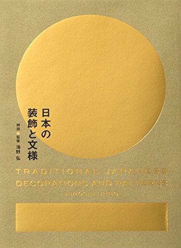 日本の装飾と文様