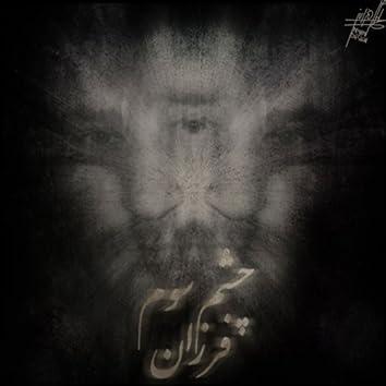 Cheshme Sevvom (Persian Music)