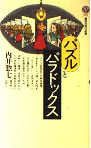 パズルとパラドックス (講談社現代新書)