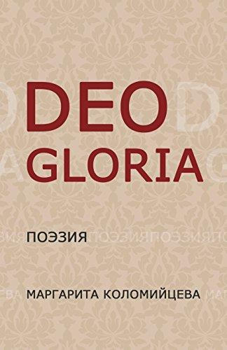Deo Gloria