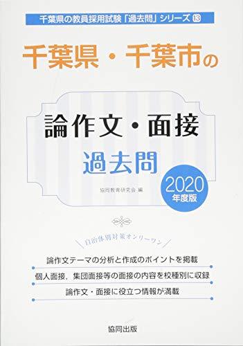 千葉県・千葉市の論作文・面接過去問 2020年度版 (千葉県の教員採用試験「過去問」シリーズ)の詳細を見る