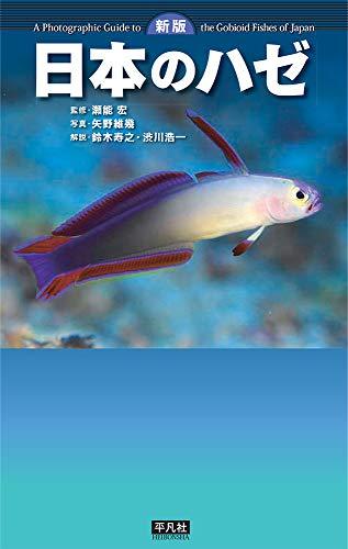 新版 日本のハゼ