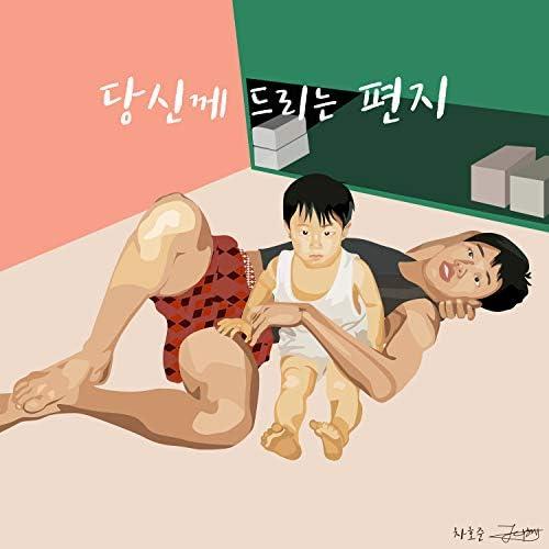 Cha ho jun