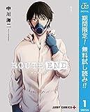 ROUTE END【期間限定無料】 1 (ジャンプコミックスDIGITAL)