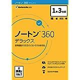 ノートン 360 デラックス セキュリティソフト(最新)|1年3台版|パッケージ版|Win/Mac/iOS/Android対応【PC/スマホ対応】