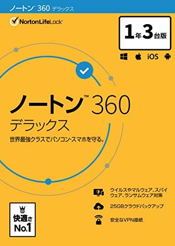 ノートン360デラックスセキュリティソフト(最新)|1年3台版|パッケージ版|Win/Mac/iOS/Android対応【PC/スマホ対応】