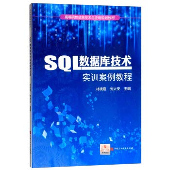 SQL database technology training tutorial case(Chinese Edition)