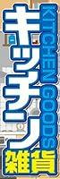 のぼり旗スタジオ のぼり旗 キッチン雑貨002 通常サイズ H1800mm×W600mm