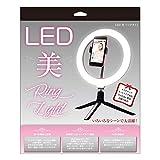 アローン LED 美リングライト 3色の照明モード・10段階調光が可能 リモコン操作で簡単切替え 卓上ライト スマホスタンド付きで撮影も綺麗に YouTube/TikTok/Zoom/生放送/化粧等に 日本メーカー ブラック BK