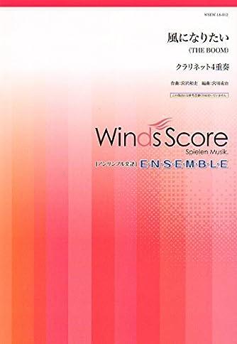 WSEW-18-12 アンサンブル譜 クラリネット4重奏 風になりたい/THE BOOM (参考音源CDなし) (木管アンサンブル楽譜 クラリネット4重奏)