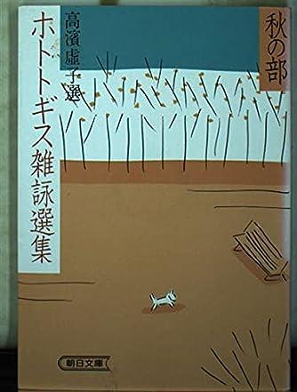 ホトトギス雑詠選集〈秋の部〉 (朝日文庫)