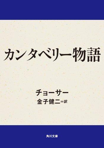 カンタベリー物語 (角川文庫)