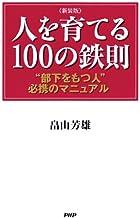 表紙: [新装版]人を育てる100の鉄則 | 畠山芳雄