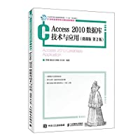 Access 2010 database technology and applications (micro-lesson Edition Version 2)(Chinese Edition)