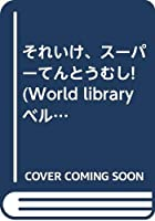 それいけ、スーパーてんとうむし! (World library ベルギー)