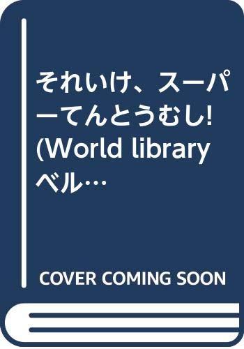 それいけ、スーパーてんとうむし! (World library ベルギー)の詳細を見る