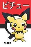 Pichu: ピチュー Pokemon Lined Journal Notebook