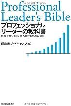 表紙: プロフェッショナルリーダーの教科書 | 経営者ブートキャンプ