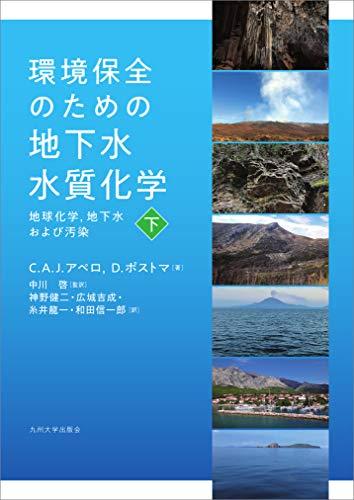 環境保全のための地下水水質化学──地球化学、地下水および汚染── 下