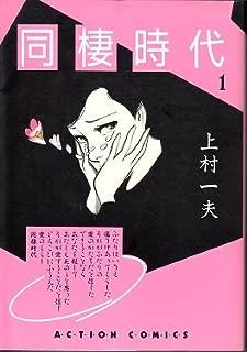 同棲時代 1 (アクションコミックス)