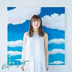 安野希世乃「恋する私カラー」のCDジャケット