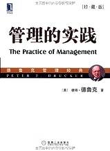 管理的实践(珍藏版) (德鲁克管理经典)