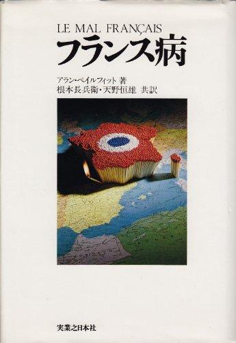 フランス病 (1978年)