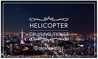 asoview!GIFT(アソビュー ギフト) ヘリコプタークルージングチケット 体験型カタログギフト 体験ギフト 景品 忘年会 2次会 ヘリクルーズ