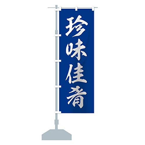 四字熟語/珍味佳肴 のぼり旗 サイズ選べます(スリム45x180cm 左チチ)
