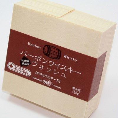 北海道【十勝ブランド認証店】【ウォッシュチーズ】バーボンウイスキーウォッシュ120g 5個