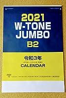 便利な年表のついたダブルトーン3色ジャンボ高級厚口文字月表カレンダー 年間予定表付 2021年/壁掛け式/760×515
