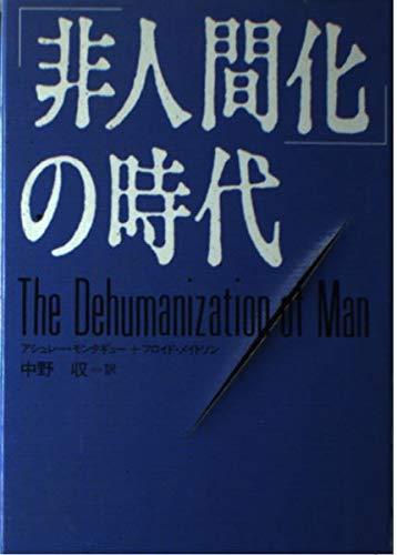 「非人間化」の時代