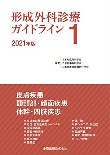 形成外科診療ガイドライン 1 2021年版 皮膚疾患/頭頸部・顔面疾患/体幹・四肢疾患 金原出版