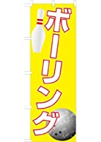 ボーリング のぼり旗(黄色)