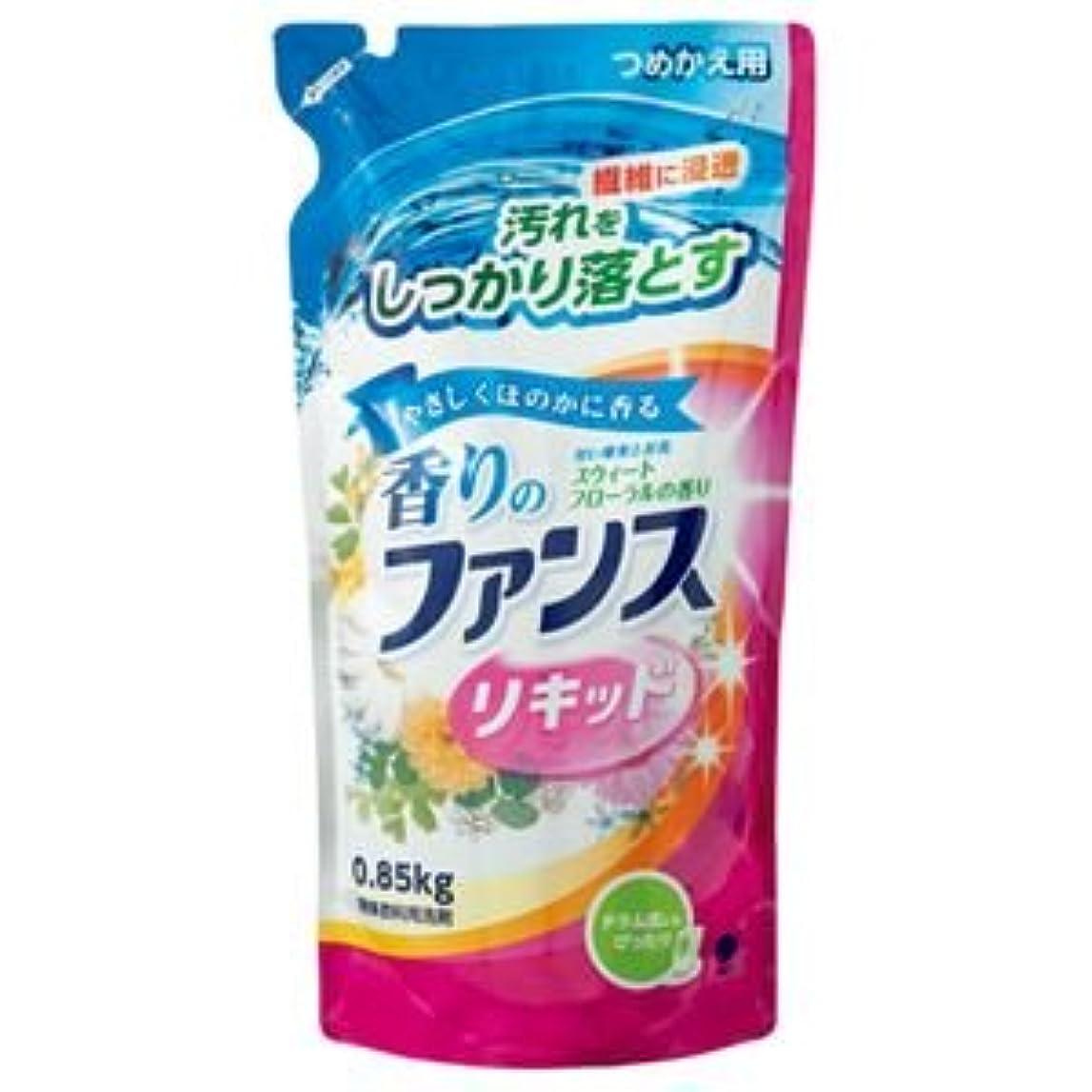 探す苦重なる(まとめ) 第一石鹸 香りのファンス 液体衣料用洗剤リキッド 詰替用 0.85kg 1個 【×15セット】