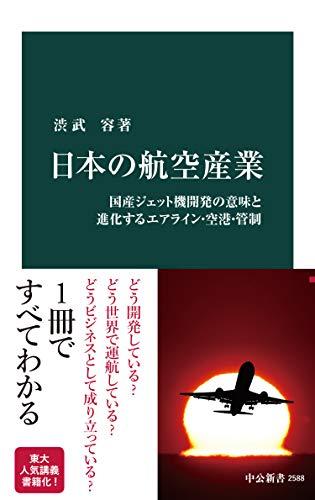 日本の航空産業 国産ジェット機開発の意味と進化するエアライン・空港・管制 (中公新書)