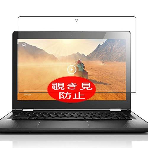 VacFun Anti Espia Protector de Pantalla, compatible con Lenovo Yoga 500 14', Screen Protector Filtro de Privacidad Protectora(Not Cristal Templado) NEW Version